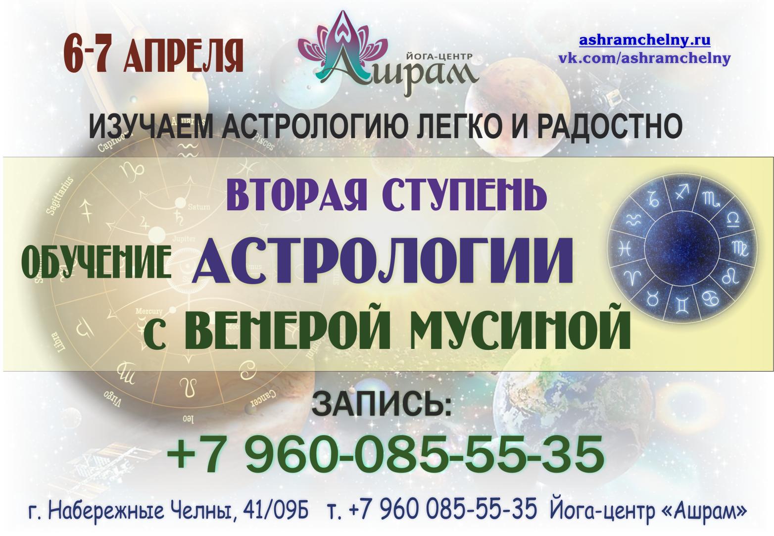 Обучение - Ведическая Астрология - 2 ступень